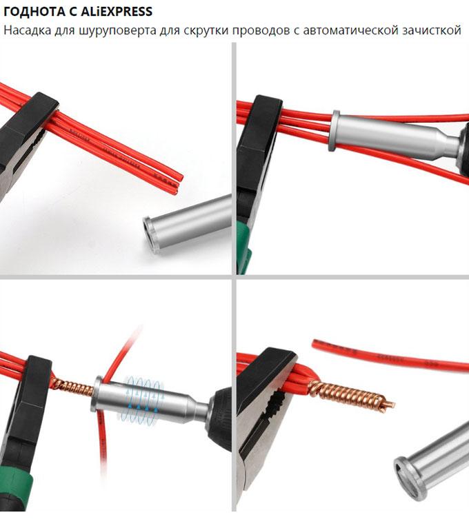 Buse de tournevis pour torsion automatique des fils et des défilateurs