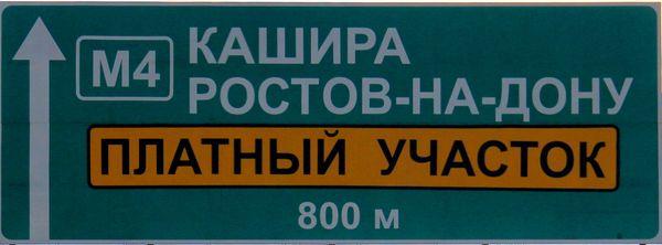 Платный участок дороги М4 Дон
