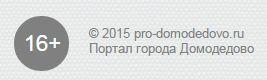 pro-domodedovo-16