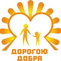 добровольческое движение «Дорогою добра»