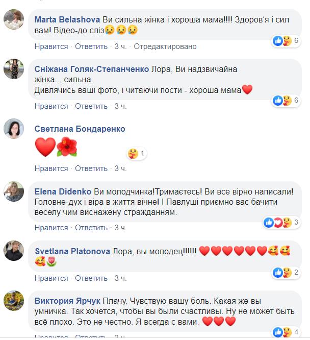 Користувачі мережі висловили Созаєвій слова підтримки