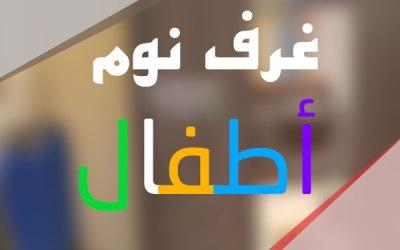 غرف نوم اطفال من دمياط 2019- 2020 أطفال وشبابي وبناتي