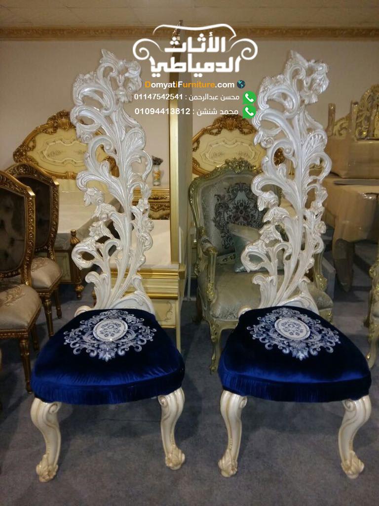 كرسي زينة من موقع الأثاث الدمياطي