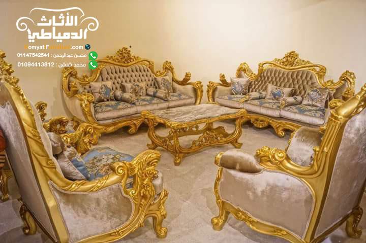 صورة صالون ذهبي كامل من دمياط
