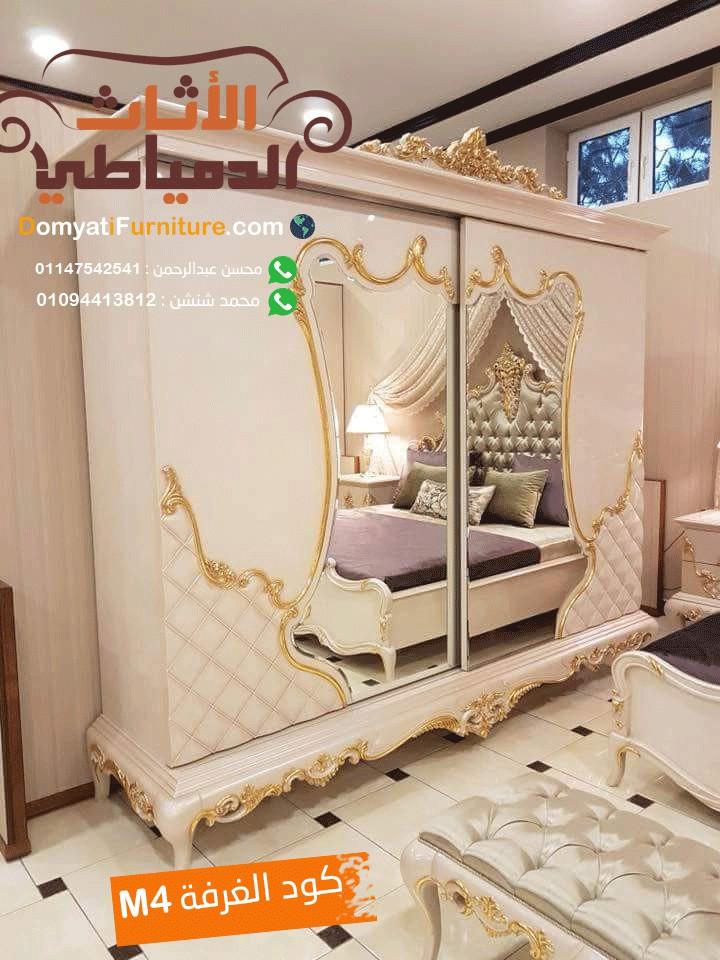 غرفة-نوم-ملوكي مودرن جرار