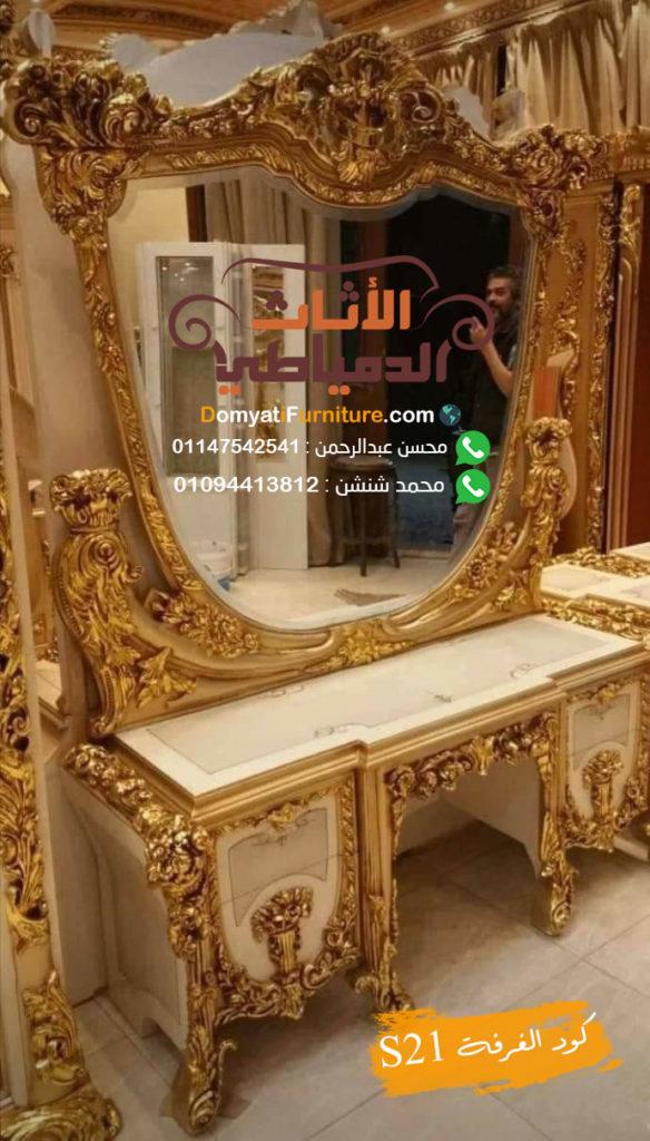 غرف نوم جديدة ذهبية كلاسيكيه