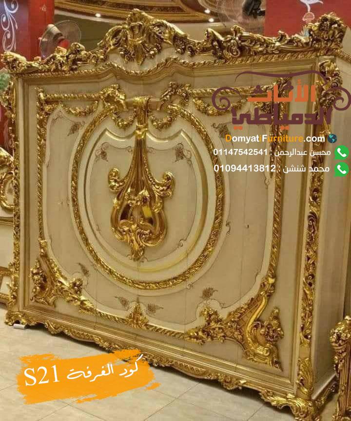 غرف نوم جديدة ذهبية كلاسيكيه 2020 من دمياط