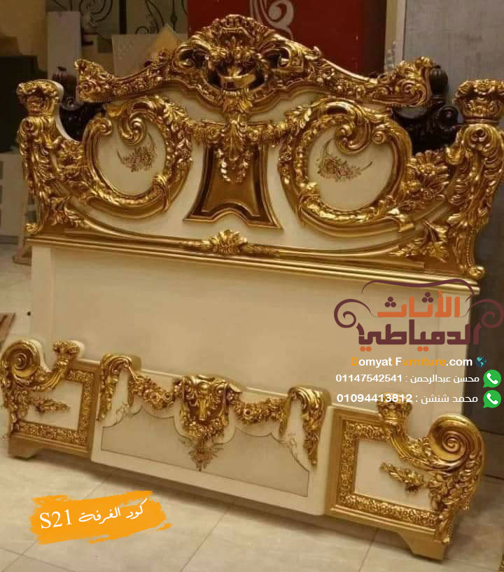غرف نوم جديدة ذهبية كلاسيكيه 2020 دمياطي