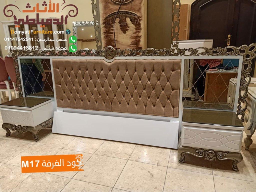 غرف نوم مودرن جرار للفلل والقصور