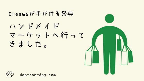 ハンドメイドマーケット参戦