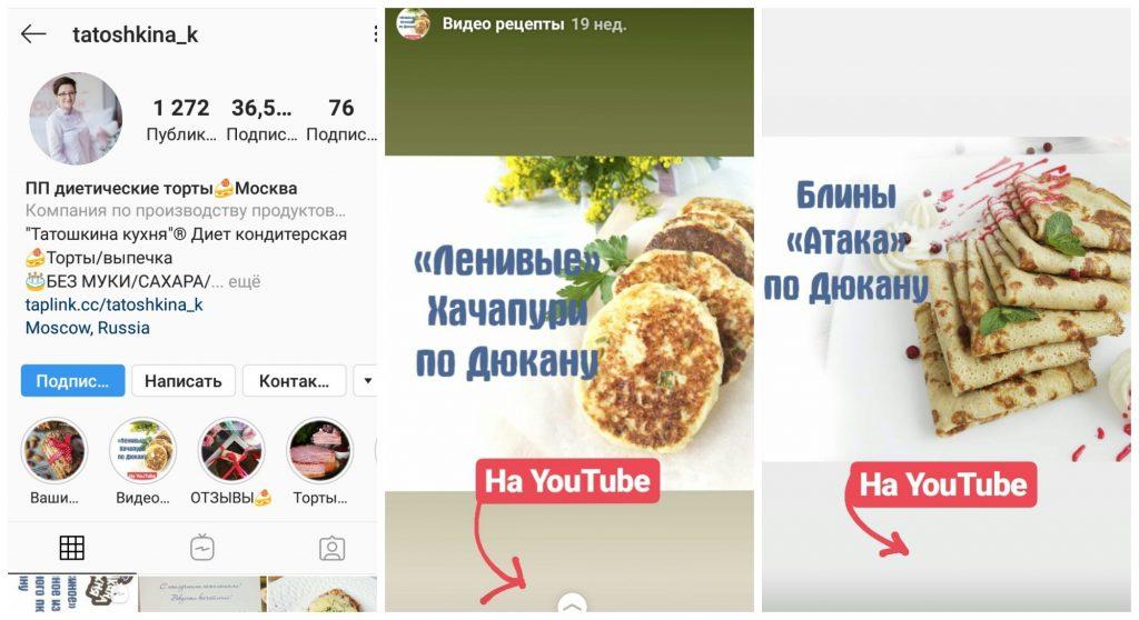 В Актуальное можно добавлять истории со ссылками на видео