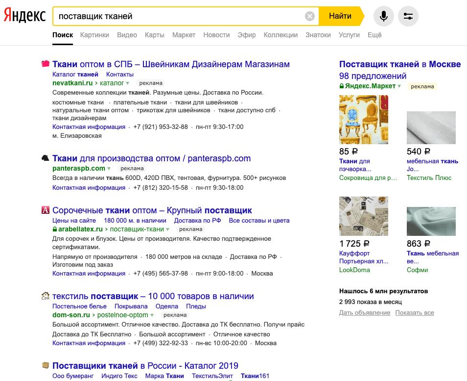 Ищем поставщика с помощью поисковиков