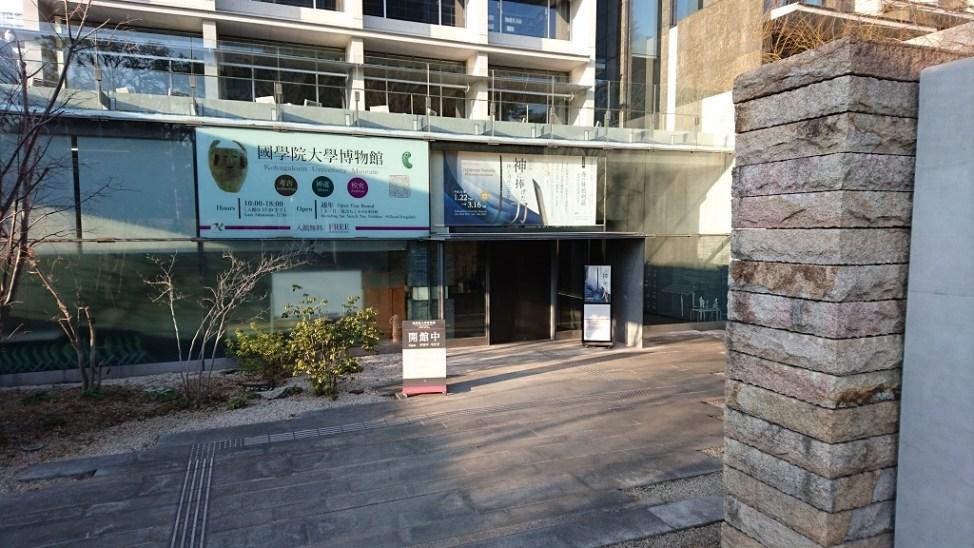 渋谷にある國學院大學博物館