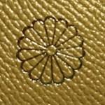 皇居の売店で買える財布の菊の御紋