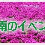 2013年6月の函館・道南イベント まとめ