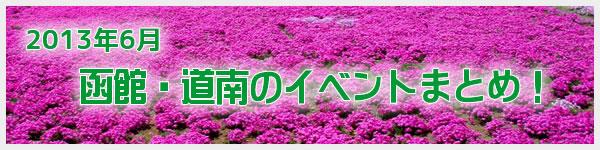 2013年6月 函館・道南のイベントまとめ