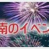 2013年7月の函館・道南イベント まとめ