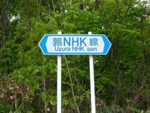 鶉NHK線