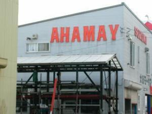 AHAMAY