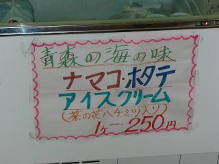 ナマコホタテアイスクリーム