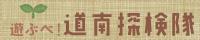 遊ぶべ!道南探検隊バナー(200×40)