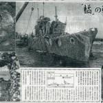 函館と津軽海峡を守るために奮戦した橘型(改丁型)駆逐艦「橘」と、松型(丁型)駆逐艦「柳」のこと。その3