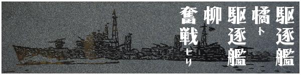 駆逐艦橘ト駆逐艦柳奮戦セリ