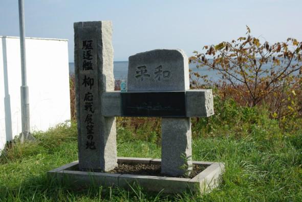 駆逐艦柳 応戦展望の碑