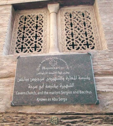 The place where the holy family took refuge for a few years