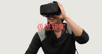 この世は仮想現実(VR)であることがほぼ100%証明されている件