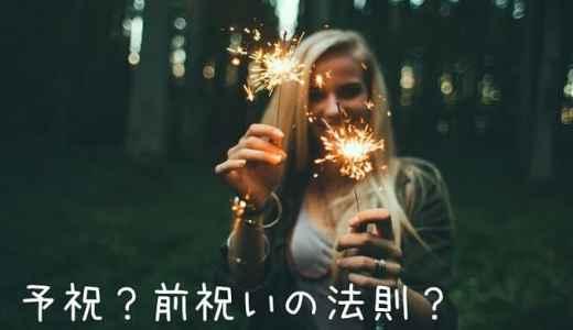 予祝とは?予祝は日本古来の引き寄せの法則?やり方や効果まとめ