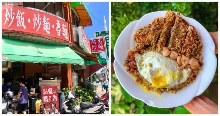 【高雄美食】阿志炒麵|餐點份量十足,優惠組合讓你一次都滿足!