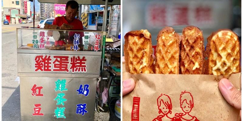 【高雄美食】楊家古早味雞蛋糕|鳳山文山郵局前的排隊銅板美食,三種口味一次滿足
