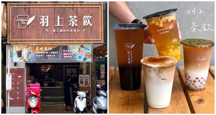 【台北美食】羽上茶飲your sun tea|主打果香龍泉歐蕾及茶王還有新推出的400次系列飲品,千萬不要錯過!
