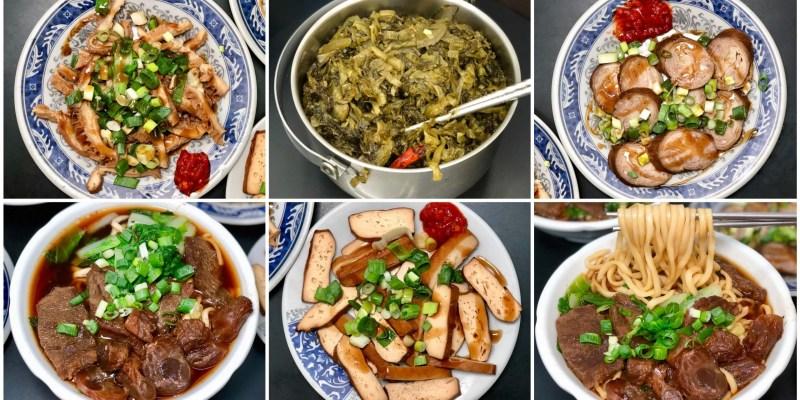 【三重美食】家一牛肉麵|酸菜加到飽!紅燒湯頭濃厚,牛肉的份量也相當多
