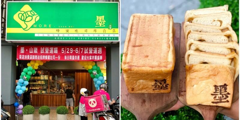 【台北美食】墨•山崴- MORE‧shan wei 以720秒手工揉作及獨家手作龍眼蜜餡製成的嫁妝吐司是店內的招牌