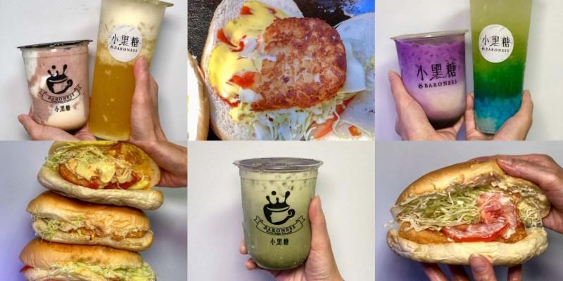 【三重美食】迪司沙威瑪ft.小黑糖|顛覆傳統的沙威瑪搭配多種特色飲品好滿足!