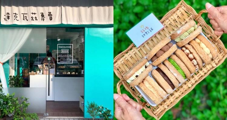(已搬家)【台北美食】銷魂甜點舖|新開幕!隱藏在住宅區巷弄內的韓式達克瓦茲專賣店