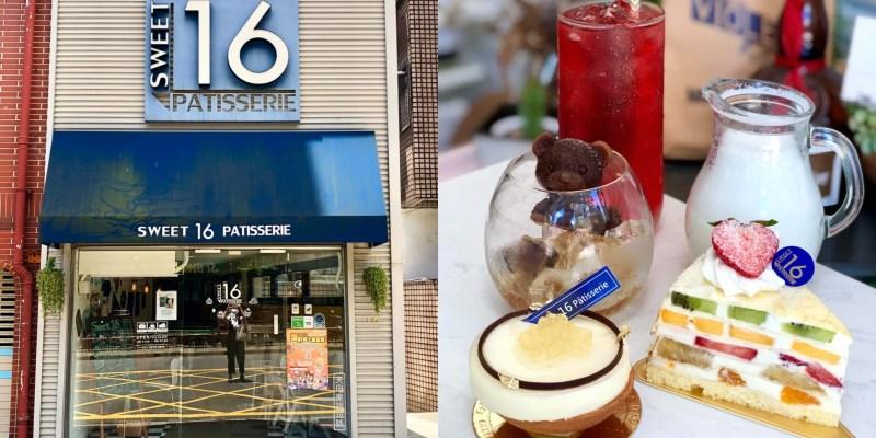 【台北美食】甜典16號Sweet 16 Patisserie 因為愛情而坐落在天母東路上的甜點夢想,每一塊蛋糕能吃出滿滿的愛與用心