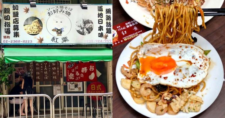 【台北美食】紅葉日式愛好燒 小小的店面,街景的氛圍,整間店充滿著濃厚的日式風情