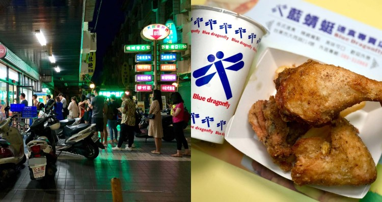 【台東美食】藍蜻蜓炸雞|超人氣排隊炸雞,平假日生意都超好!