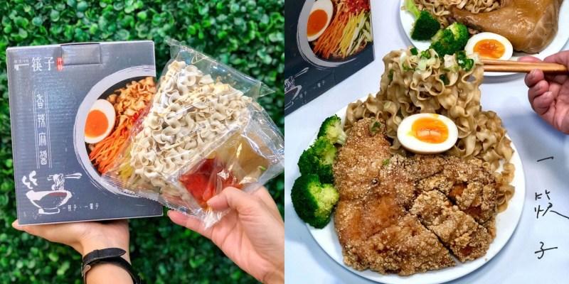 【宅配美食】一筷子拌麵|拌麵新品牌!傳承一甲子的美味伴出最思念的滋味