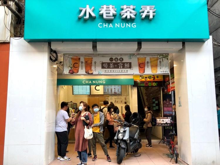 水巷茶弄CHA NUNG 菜單、最新消息及分店資訊 (持續更新中)