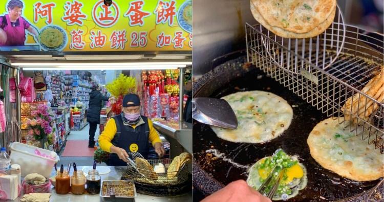 【三重美食】阿婆蛋餅|蔥油餅在油鍋裡滋滋作響,加點蔥更迷人!