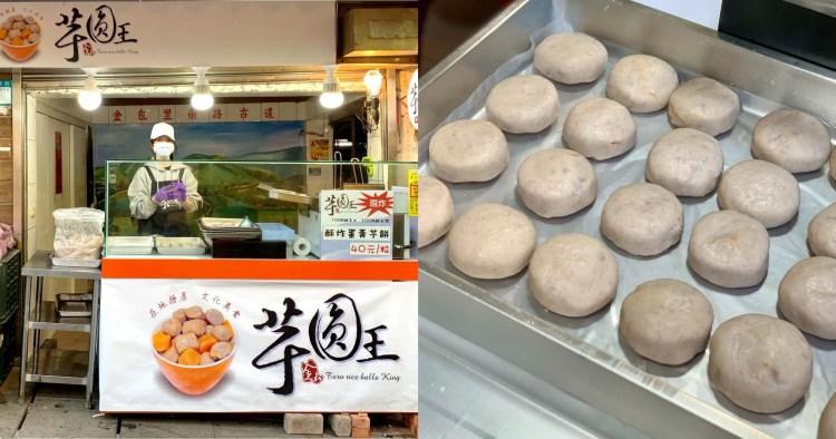 【金山老街】金山芋圓王炸物專賣店 假日限定的炸物專賣店只在金山老街內
