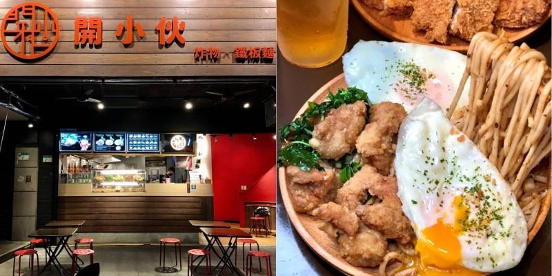 【台北美食】開小伙 鹹酥雞結合鐵板麵蹦出新滋味,台北宵夜選擇在這裡!(含外帶菜單)