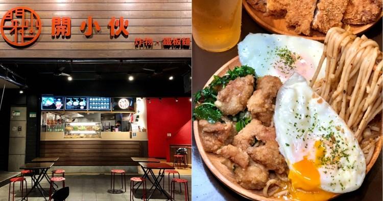 【台北美食】開小伙|鹹酥雞結合鐵板麵蹦出新滋味,台北宵夜選擇在這裡!(含外帶菜單)