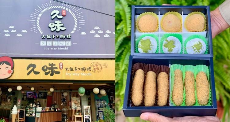 【台中美食】久味大姐手工麻糬|來自南投草屯的超人氣麻糬店,八種包餡口味一次擁有
