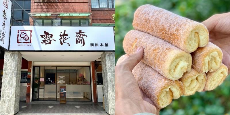 【台北美食】雪花齋|台北也吃得到台中百年老店的古早味蛋糕捲囉!