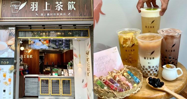 【台北美食】羽上茶飲(林森店)|遇上最好的茶與你也能在林森北路上喝得到囉~近期還推出了母親節限定活動!